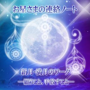 天秤座満月