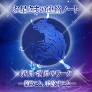20190506牡牛座新月