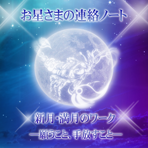 20190519蠍座満月