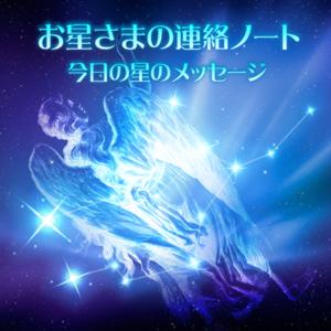 連絡ノート(メッセージ)乙女座