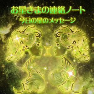 2020双子座(今日の占い)